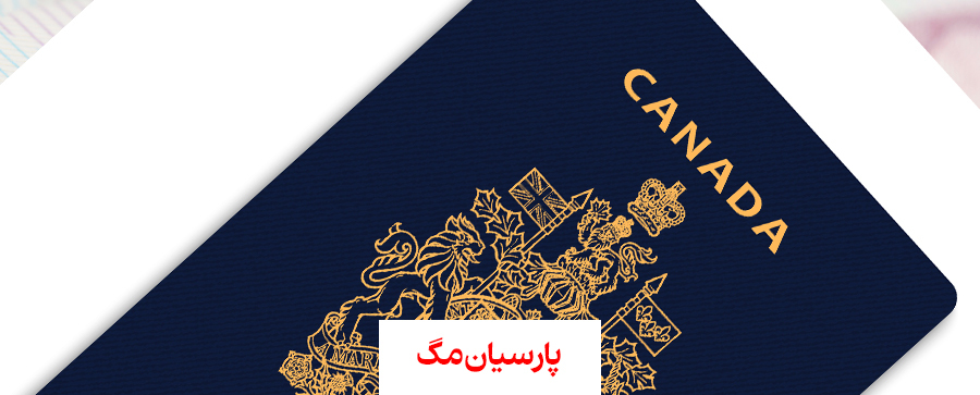 چگونگی اخذ پاسپورت کانادا